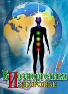 Биоэнергетика и здоровье