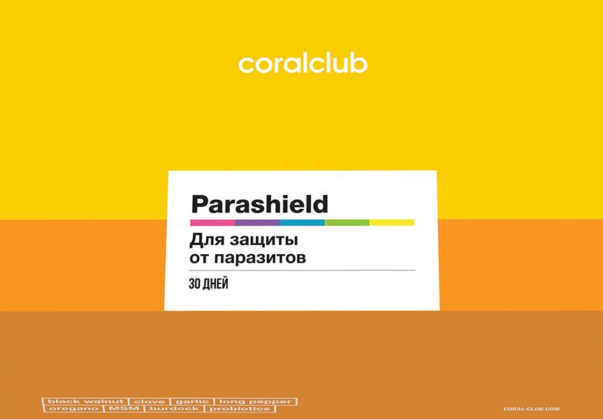 Парашилд набор (Защита от паразитов)
